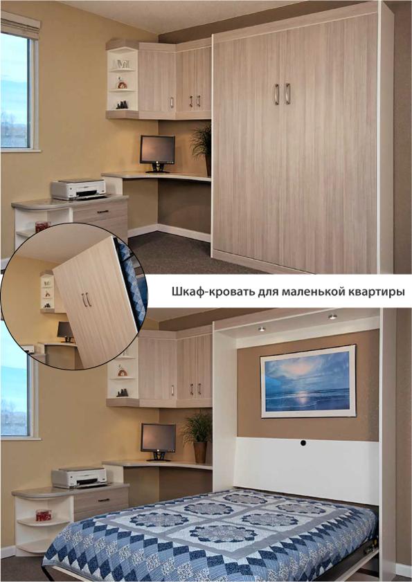 Подъемная шкаф-кровать