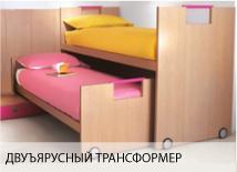 Двухъярусная кровать траснсформер
