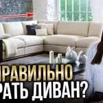 Диван в интерьере.  Как правильно выбрать диван. Часть 1